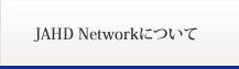 JAHD Networkについて